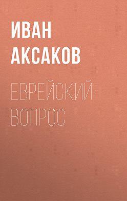 Иван Аксаков - Еврейский вопрос