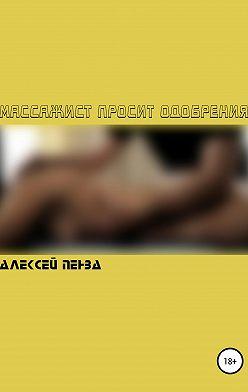 Алексей Пенза - Массажист просит одобрения