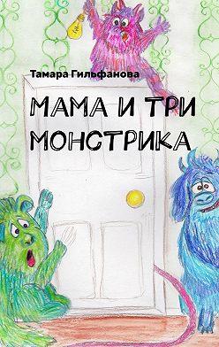 Тамара Гильфанова - Мама и три монстрика