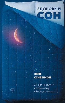 Шон Стивенсон - Здоровый сон