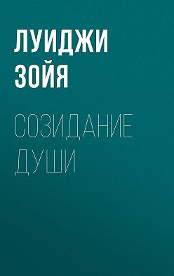Луиджи Зойя - Созидание души