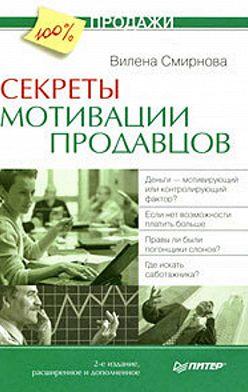 Вилена Смирнова - Секреты мотивации продавцов