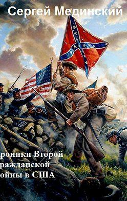 Сергей Мединский - Хроники Второй Гражданской Войны в США