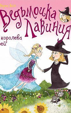 Верна Велс - Ведьмочка Лавиния и королева фей (сборник)