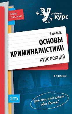 Олег Баев - Основы криминалистики. Курс лекций