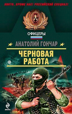 Анатолий Гончар - Черновая работа