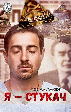 Лев Альтмарк - Я – стукач