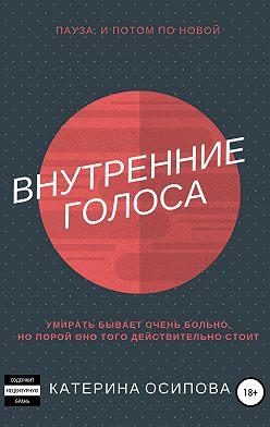 Катерина Осипова - Внутренние голоса