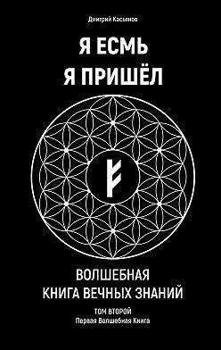 Дмитрий Касьянов - Я Есмь Я Пришёл. Том Второй