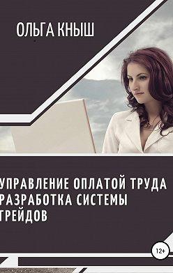 Ольга Кныш - Управление оплатой труда. Разработка системы грейдов