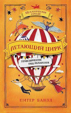 Питер Банзл - Летающий цирк