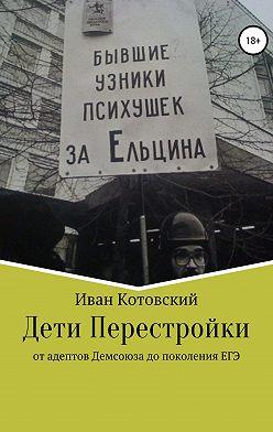 Иван Котовский - Дети Перестройки