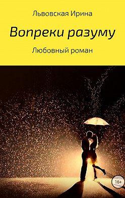 Ирина Львовская - Вопреки разуму