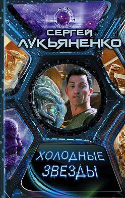 Сергей Лукьяненко - Холодные звезды (сборник)