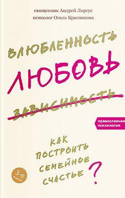 протоиерей Андрей Лоргус - Влюбленность, любовь, зависимость. Как построить семейное счастье