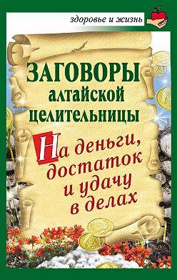 Алевтина Краснова - Заговоры алтайской целительницы на деньги, достаток и удачу в делах
