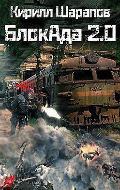 Кирилл Шарапов - Блокада 2.0