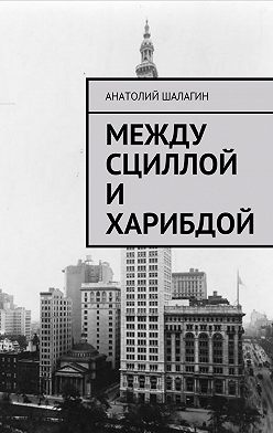 Анатолий Шалагин - Между Сциллой и Харибдой