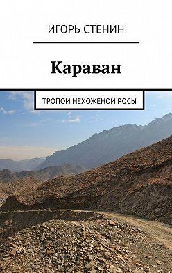 Игорь Стенин - Караван