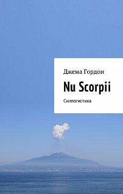 Джема Гордон - Nu Scorpii. Силлогистика