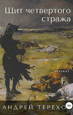 Андрей Терехов - Щит четвертого стража