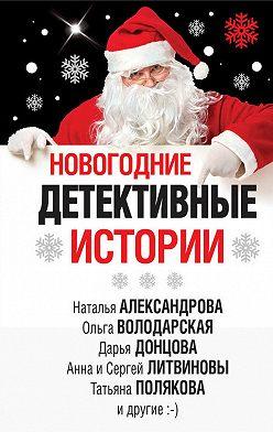 Дарья Донцова - Новогодние детективные истории (сборник)