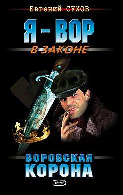 Евгений Сухов - Воровская корона