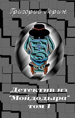 Григорий Лерин - Детектив из«Мойдодыра». Том1