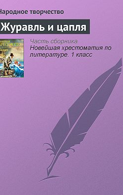 Народное творчество (Фольклор) - Журавль и цапля