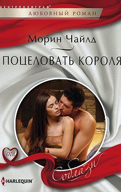 Морин Чайлд - Поцеловать короля