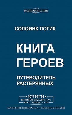 Солоинк Логик - Книга героев