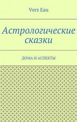 Vers Eau - Астрологические сказки. Дома и аспекты