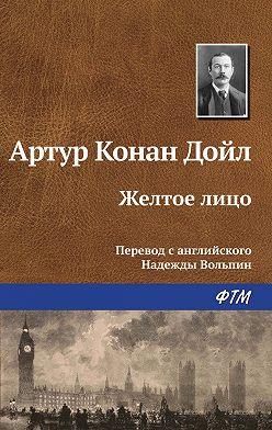 Артур Конан Дойл - Желтое лицо