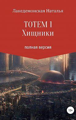 Наталья Лакедемонская - ТОТЕМ 1: Хищники