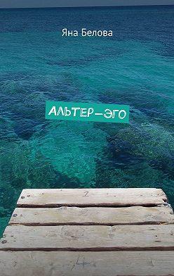 Яна Белова - Альтер-эго