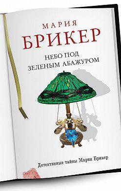 Мария Брикер - Небо под зеленым абажуром
