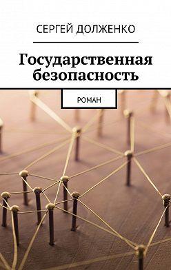 Сергей Долженко - Государственная безопасность. Роман