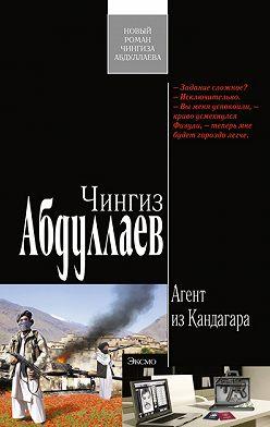 Чингиз Абдуллаев - Агент из Кандагара