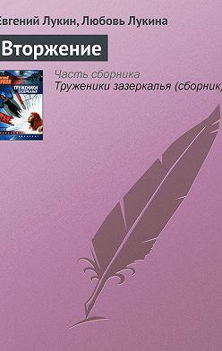 Евгений Лукин - Вторжение