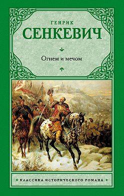 Генрик Сенкевич - Огнем и мечом