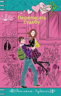Светлана Лубенец - Переписать судьбу