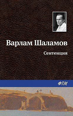 Варлам Шаламов - Сентенция