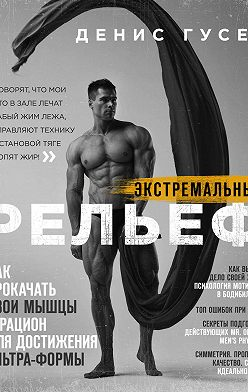 Денис Гусев - Экстремальный рельеф