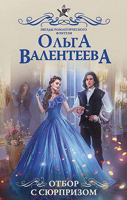 Ольга Валентеева - Отбор с сюрпризом