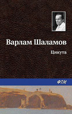 Варлам Шаламов - Цикута
