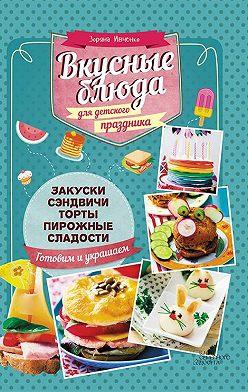 Зоряна Ивченко - Вкусные блюда для детского праздника