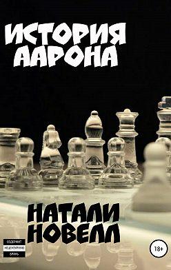 Натали Новелл - История Аарона