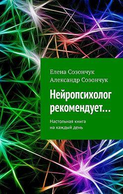 Елена Созончук - Нейропсихолог рекомендует… Настольная книга накаждыйдень