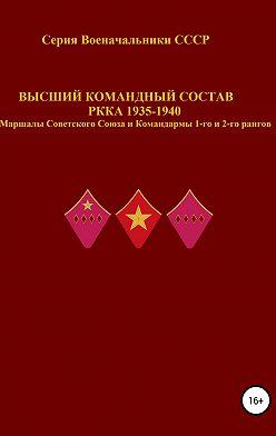 Денис Соловьев - Высший командный состав РККА 1935-1940 Маршалы Советского Союза и Командармы 1-го и 2-го рангов