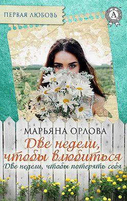 Марьяна Орлова - Две недели, чтобы влюбиться. Две недели, чтобы потерять себя